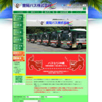 沖縄 東陽バス 公式ホームページ