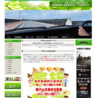 普天間自動車学校ホームページ