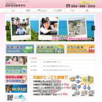 宜野湾自動車学校(公式サイト)