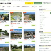 沖縄かりゆし不動産 | 沖縄の不動産をばんない集めました | 戸建住宅、マンション、土地、海が見える物件などなど……