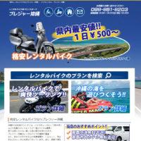 沖縄で移動する