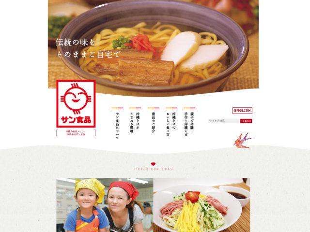 サン食品 | 沖縄そば生産量日本一の食品メーカー | 麺類全般・沖縄そば