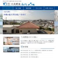 沖縄の注文住宅や分譲住宅の事なら株式会社大成開発