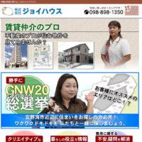 ジョイハウス 沖縄県宜野湾市の不動産会社