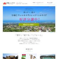沖縄の不動産、住宅のことなら【沖縄シャングリラ】