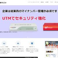 株式会社 サンコー 福祉 UTM ソフト開発 沖縄 – SANKO