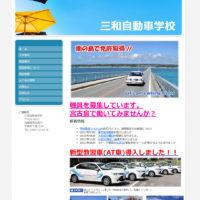 合宿免許も楽しいよ! – 沖縄・宮古島 三和自動車学校