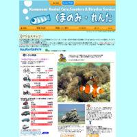 石垣島のレンタカー・レンタバイクなら格安のお店「くまのみ・れんた」