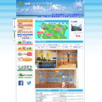 本部町・今帰仁村周辺の不動産情報サイト 沖縄ハウスリゾート