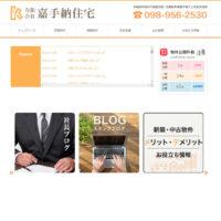 嘉手納住宅 沖縄県中部の不動産投資・売買物件情報戸建て土地有効活用