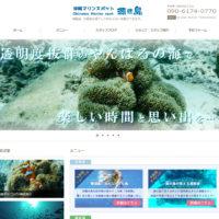 【水納島・瀬底島】シュノーケル・ダイビングなら沖縄マリンスポット