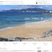 沖縄ウィークリーマンスリーマンション | シャトレ名護