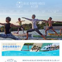 BEACH218 BLUE BOARD HOUSE & CLUB