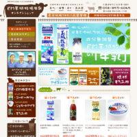 沖縄産牛乳|EM玉城牧場牛乳