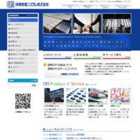沖縄情報システム株式会社