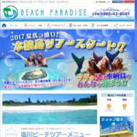 沖縄BEACH PARADISE(ビーチパラダイス)