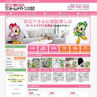 沖縄のアパート、賃貸、その他 住宅情報|住宅管理社