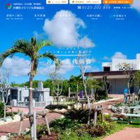 永代供養とお墓のご相談は | 公益財団法人 沖縄県メモリアル整備協会