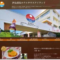 伊良部島ホテルサウスアイランド公式HP