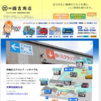 沖縄のスクラップ・鉄・アルミ・廃車・古紙買い取り/株式会社 國吉商店