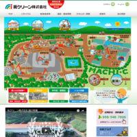 産業廃棄物 業者 街クリーン株式会社/沖縄