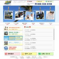 沖縄県公安委員会指定 美池自動車学校(公式サイト)
