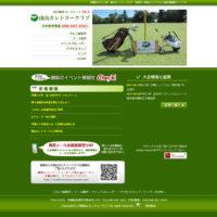沖縄のゴルフ場 南山カントリークラブ 沖縄ジュニアゴルフ選手権開催コースです