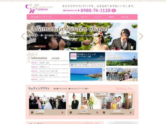 宮古島ウェディング|沖縄宮古島でリゾートウェディング!