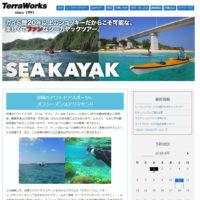 テラワークス | TERRAWORKS | 沖縄でのシーカヤック、SUPならテラワークス。