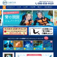 沖縄体験ダイビング専門店|ラピスマリンスポーツ