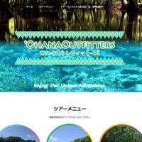 西表島カヤック(カヌー)&エコツアー|オハナアウトフィッターズ