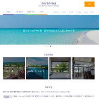 soraniwa(そらにわ)|沖縄宮古伊良部島のホテル&カフェ