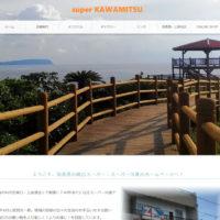 スーパー川満|ようこそ!西表島の総合スーパー・スーパー川満のホームページへ。