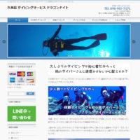 久米島ダイビングショップ ドラゴンナイト
