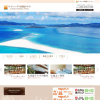 ラ・ティーダ久米島テラス 【久米島の宿泊】| La Teada Kumejima Terrace