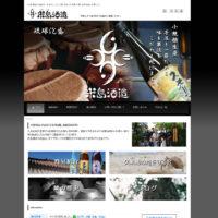 久米島 / 米島酒造/(泡盛・古酒・沖縄の酒琉球泡盛酒造所)