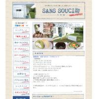 SANS SOUCI (公式ホームページ)
