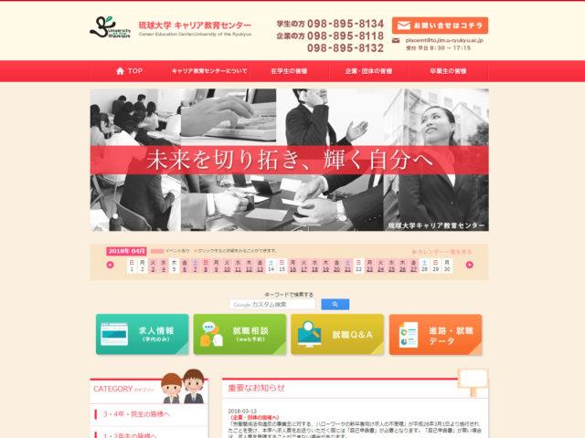 琉球大学キャリア教育センター TOPページ