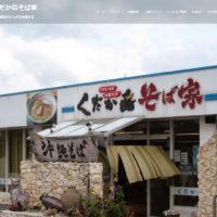 地元に愛される斎場御嶽の沖縄そば「くだか島そば家」
