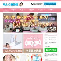 肩こりや腰痛、交通事故治療は沖縄県うるま市のりんく整骨院