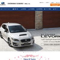 沖縄スバル【オフィシャルサイト】|新車・中古車・試乗車