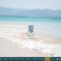 沖縄・古宇利島の1組限定宿泊のリゾートスイートホテル|ONE SUITE