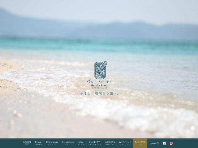 沖縄・古宇利島の1組限定宿泊のリゾートスイートホテル ONE SUITE