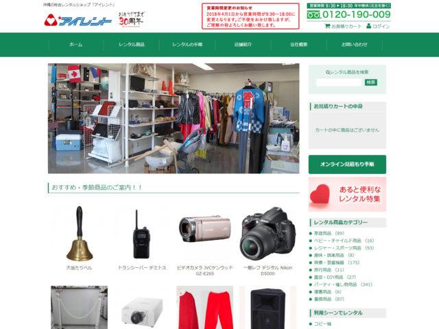 沖縄の総合レンタルショップ アイレント
