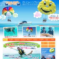 石垣島マリンスポーツ|ブルーシーサー