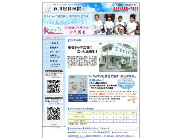 ドライアイ・飛蚊症なら、沖縄県庁(那覇市)近くの石川眼科医院へ