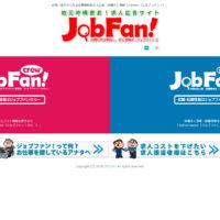 求人を沖縄で探すなら、JobFan!(ジョブファン!)|お祝い金がもらえる成果報酬型求人広告・沖縄求人情報
