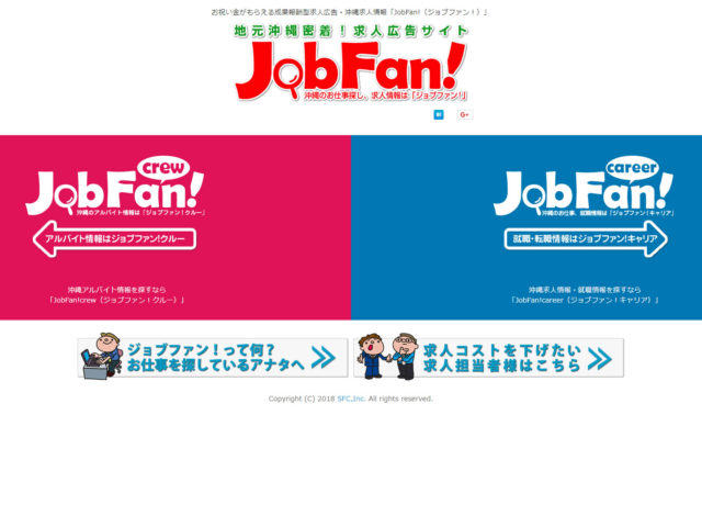 求人を沖縄で探すなら、JobFan!(ジョブファン!) お祝い金がもらえる成果報酬型求人広告・沖縄求人情報