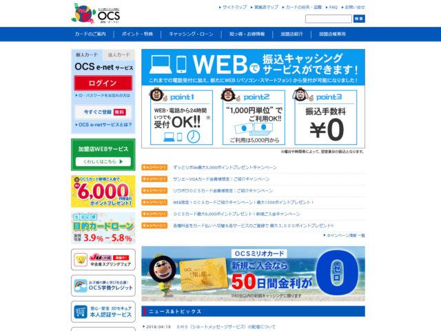 株式会社OCS   OCSは沖縄のクレジット会社です。クレジットカード、キャッシング、各種ローンも取りそろえています。
