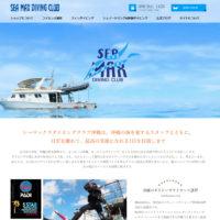 慶良間でダイビングライセンス取得 シーマックスダイビングクラブ沖縄